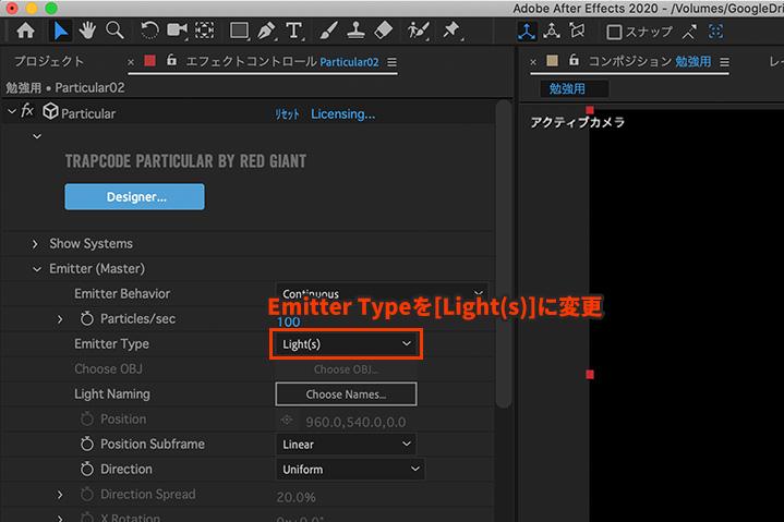 particularをライトに設定するイメージ画像1