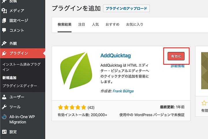 AddQuicktagをインストール・有効化しているイメージ画像