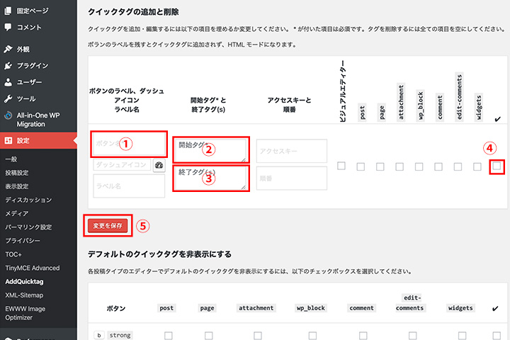 AddQuicktagでコードを登録しているイメージ画像