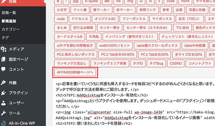 AddQuicktagで登録したコードを呼び出すイメージ画像