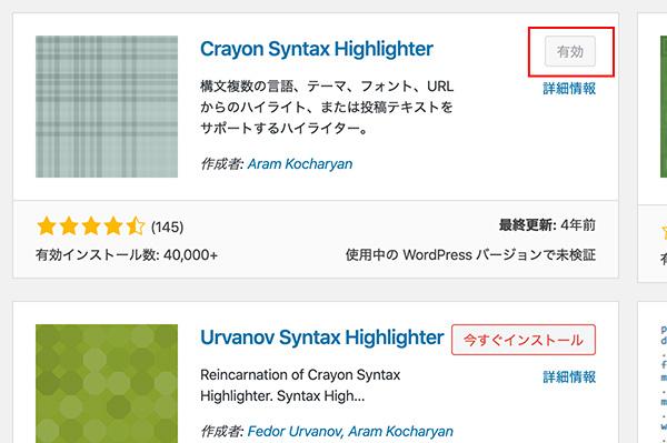 Crayon Syntax Highlighterの使い方イメージ画像