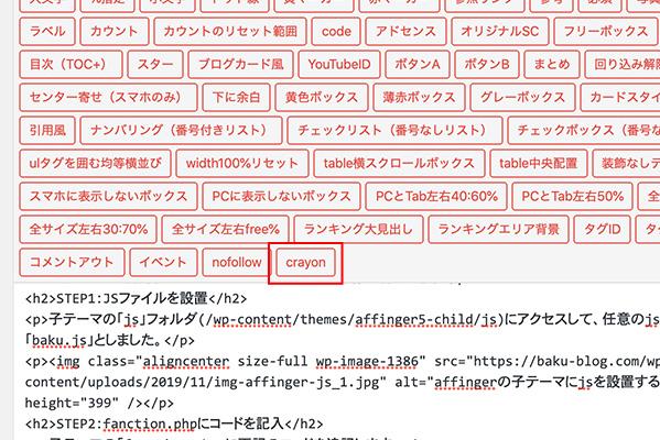 Crayon Syntax Highlighterの使い方のイメージ2