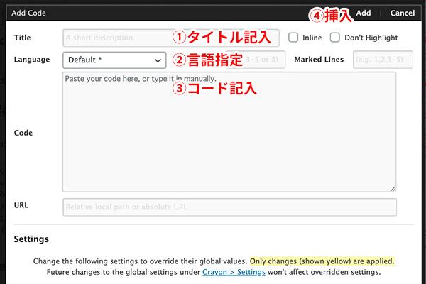 Crayon Syntax Highlighterの使い方のイメージ3