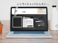 フッターにウィジェットを追加する|AFFINGER5カスタマイズのイメージ画像