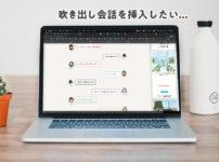 吹き出し会話を記事に挿入する方法|AFFINGER5カスタマイズのイメージ画像