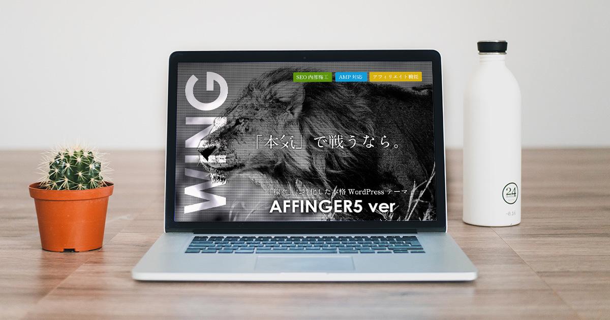 WPでアフィリエイトするのにAFFINGER5を選んだ5つの理由
