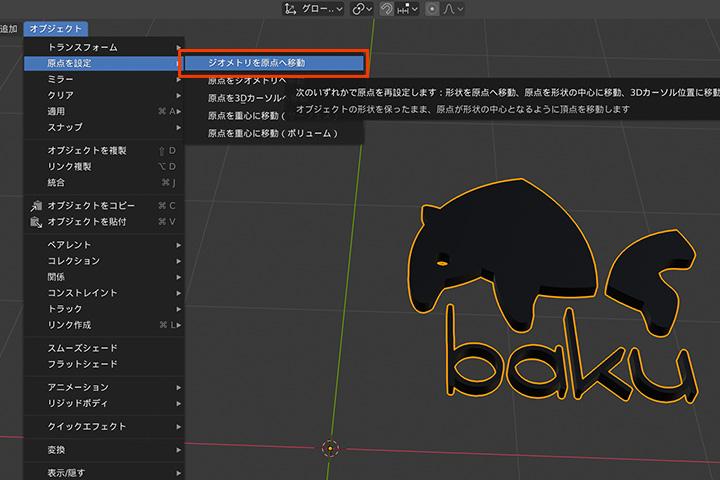 【blender2.81】aiデータを取り込んで立体にする方法の画像10