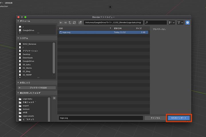 【blender2.81】aiデータを取り込んで立体にする方法の画像5