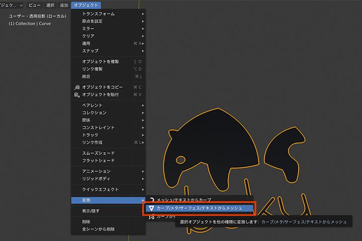 【blender2.81】aiデータを取り込んで立体にする方法の画像8