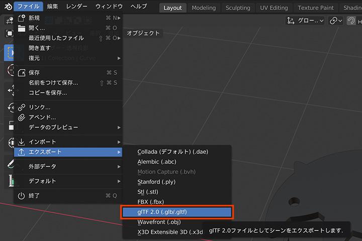 【blender2.81】AR用にglTFで書き出す(エクスポートする)方法の画像1