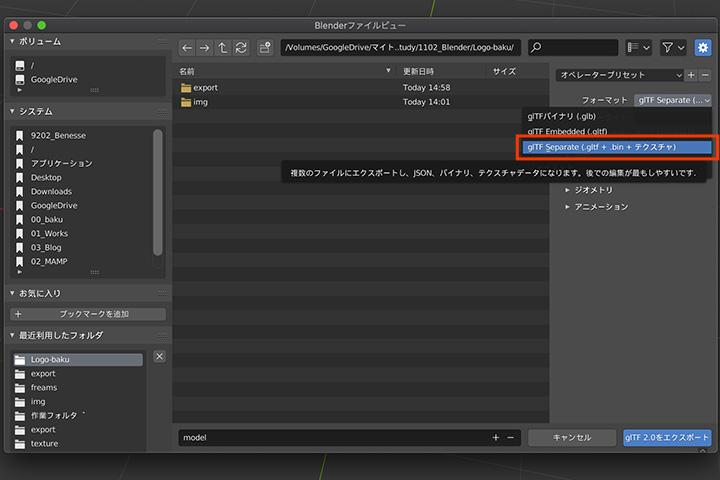 【blender2.81】AR用にglTFで書き出す(エクスポートする)方法の画像2