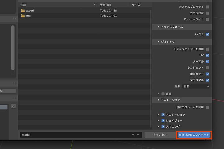 【blender2.81】AR用にglTFで書き出す(エクスポートする)方法の画像3