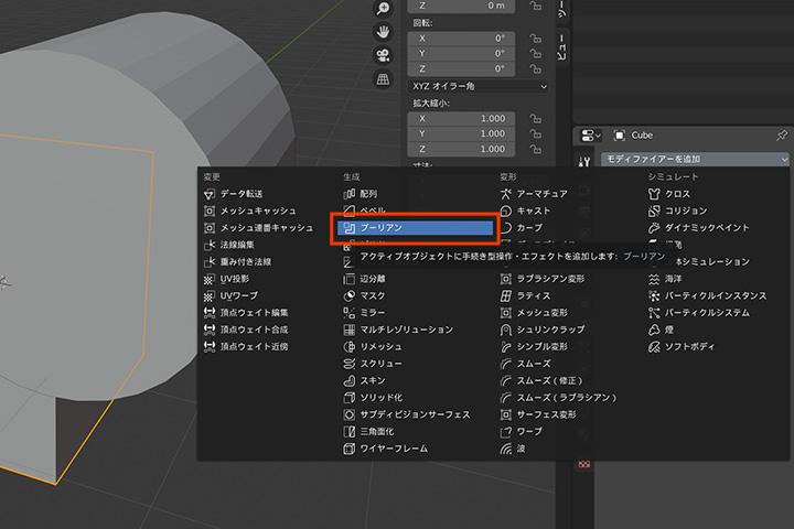 【blender2.81】オブジェクトでオブジェクトを切り抜く方法(ブーリアン)の画像2