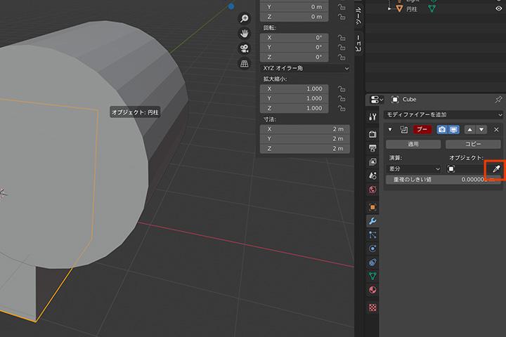 【blender2.81】オブジェクトでオブジェクトを切り抜く方法(ブーリアン)の画像3