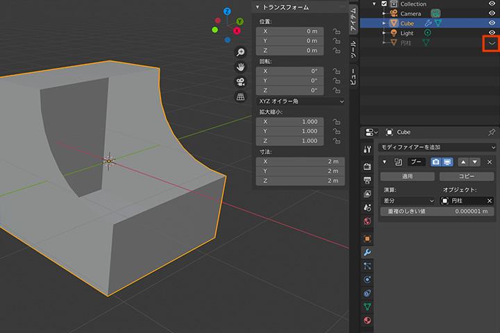 【blender2.81】オブジェクトでオブジェクトを切り抜く方法(ブーリアン)の画像4