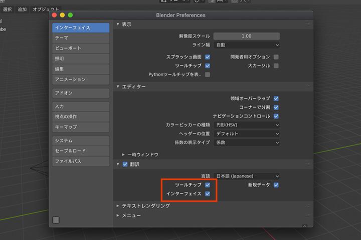 blenderで日本語化するイメージ画像4