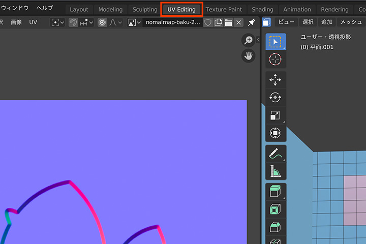 【blender2.81】ノーマルマップを部分的に適用する方法の画像1