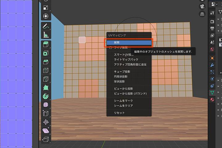 【blender2.81】ノーマルマップを部分的に適用する方法の画像3