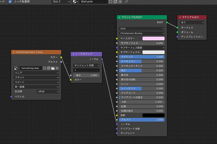 【blender2.81】ノーマルマップを部分的に適用する方法の画像8