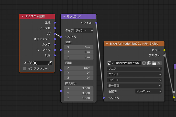【blender2.81】平面にノーマルマップを設定してサイズを調整する方法の画像8