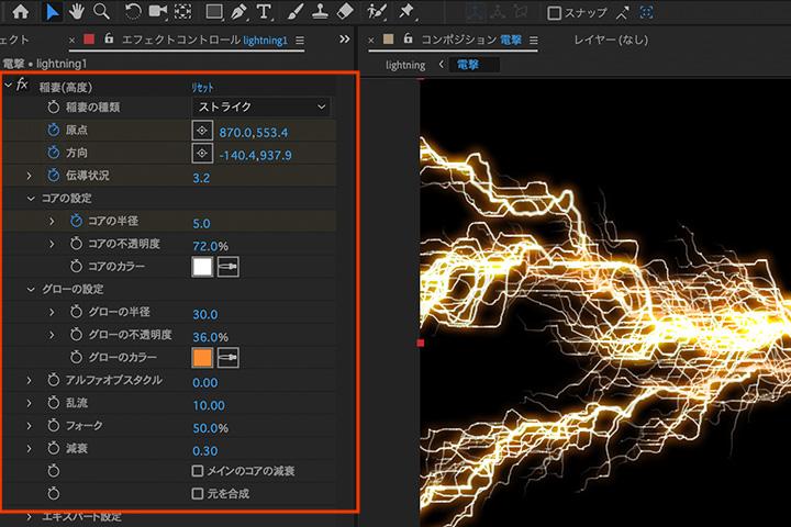 【AfterEffects】ピカチュウに電撃エフェクトを追加して技を出してみたの画像5