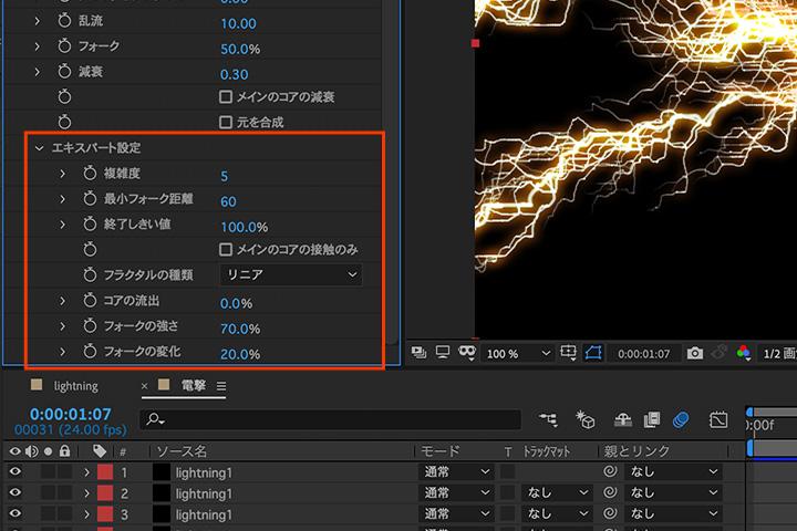 【AfterEffects】ピカチュウに電撃エフェクトを追加して技を出してみたの画像5-2