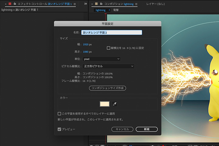 【AfterEffects】ピカチュウに電撃エフェクトを追加して技を出してみたの画像7