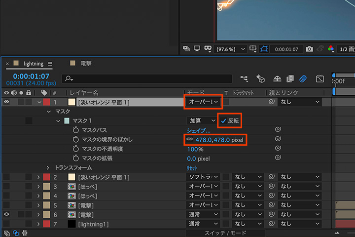 【AfterEffects】ピカチュウに電撃エフェクトを追加して技を出してみたの画像8