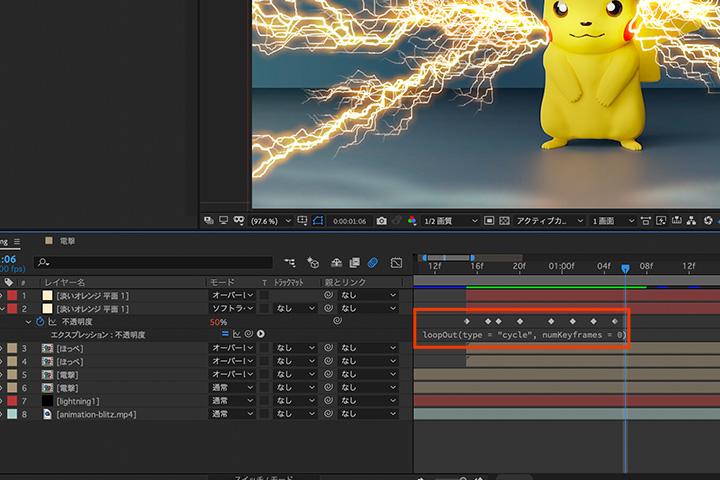 【AfterEffects】ピカチュウに電撃エフェクトを追加して技を出してみたの画像9