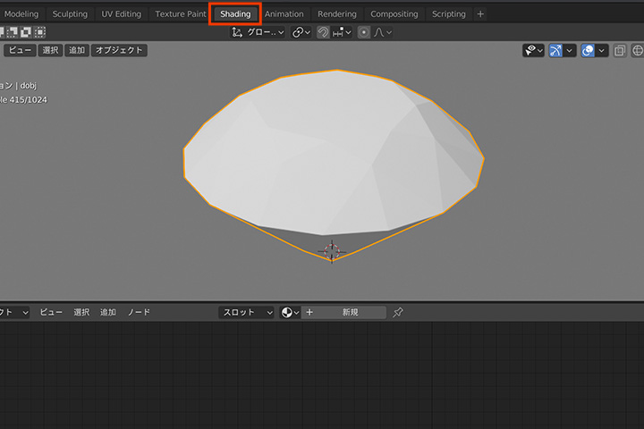 【blender2.8】ダイヤモンドを生成してキレイに書き出す方法の画像6