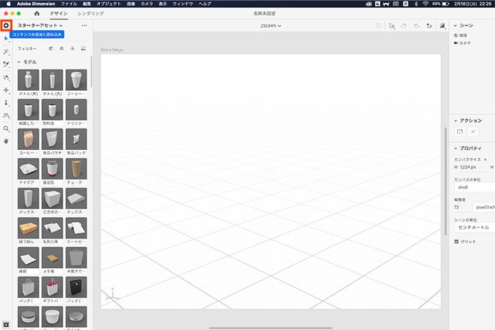 objで書き出してAdobeDimensionに読み込む方法の画像4