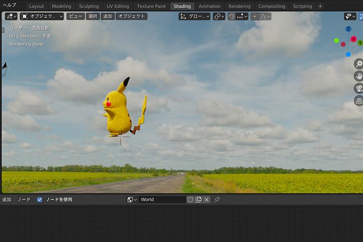 360°背景画像を表示させる方法(HDRI)の画像11