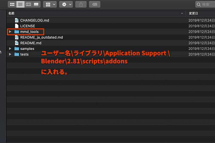 【blender2.8】MMDのデータ(pmd,pmx,vmd,vpd)を読み込む方法 for Macの画像2