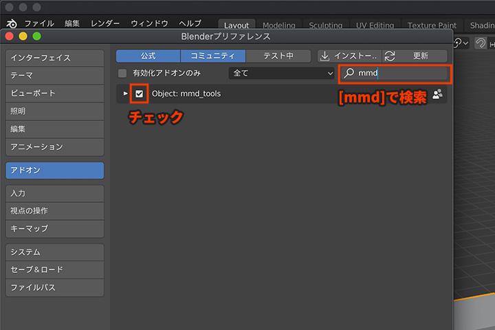 【blender2.8】MMDのデータ(pmd,pmx,vmd,vpd)を読み込む方法 for Macの画像4