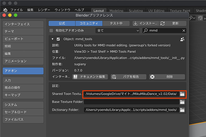 【blender2.8】MMDのデータ(pmd,pmx,vmd,vpd)を読み込む方法 for Macの画像5