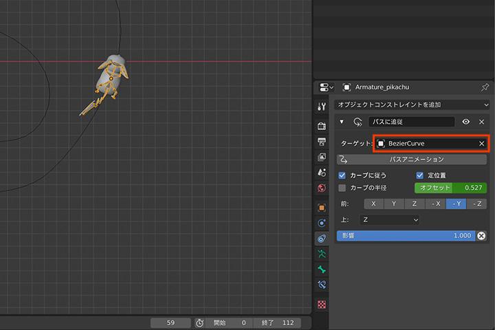 【blender2.8】パスに沿って走らせる方法(パスアニメーション)の画像24