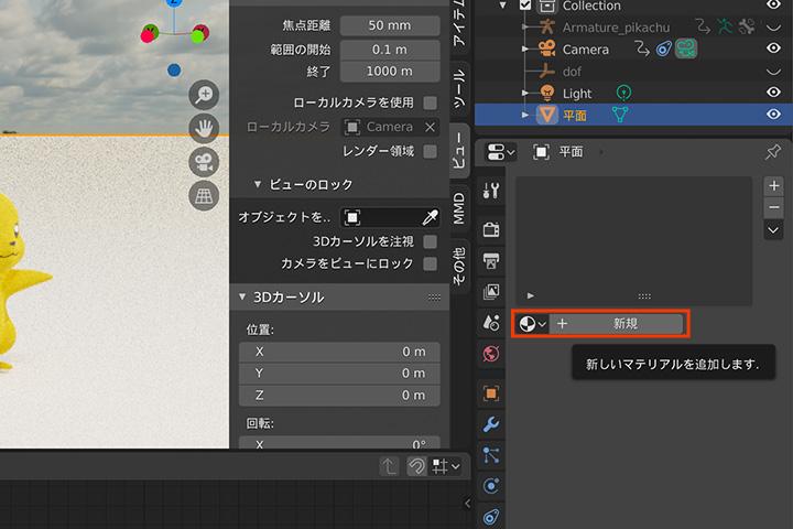 【blender2.8】テクスチャ、ノーマルマップを設定する最も便利な方法の画像4