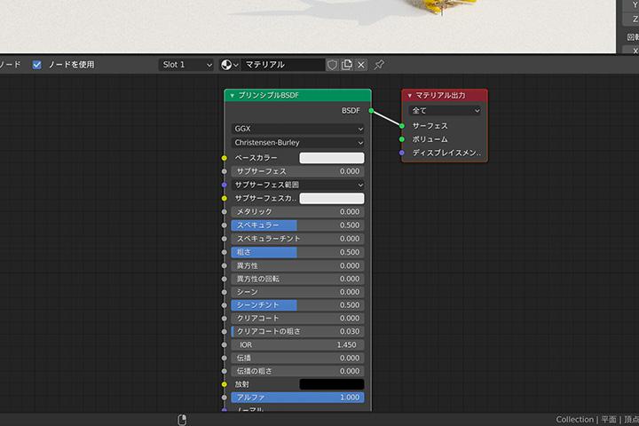 【blender2.8】テクスチャ、ノーマルマップを設定する最も便利な方法の画像5