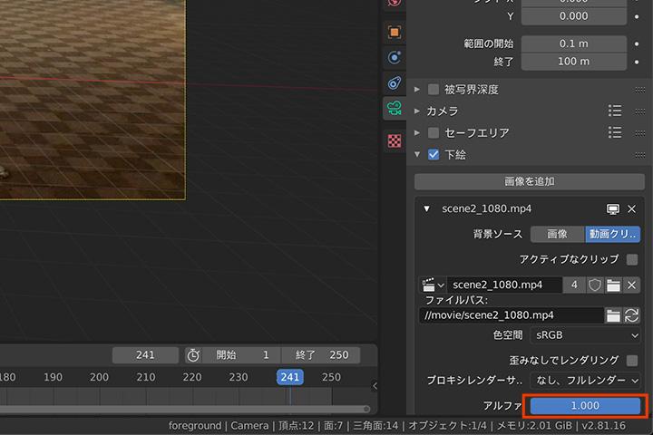 モーショントラッキングして実写合成する方法の画像12_2