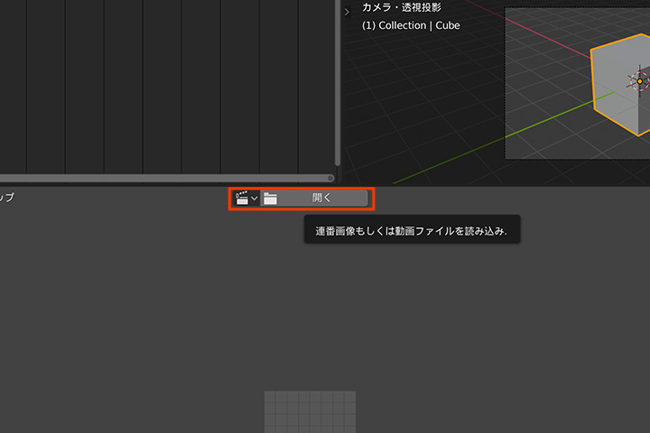 モーショントラッキングして実写合成する方法の画像3